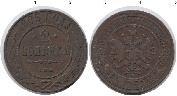 Картинка Монеты 1894 – 1917 Николай II 2 копейки Медь 1905
