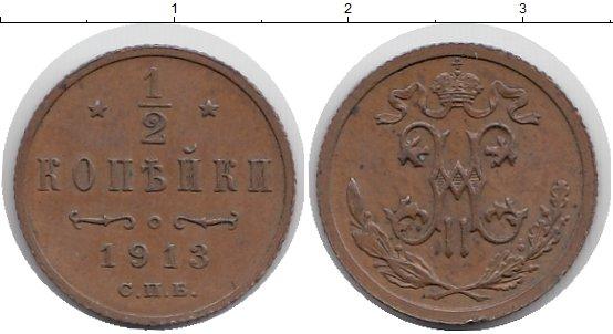 Картинка Монеты 1894 – 1917 Николай II 1/2 копейки Медь 1913