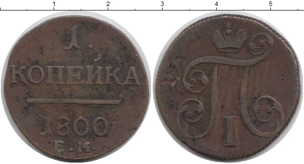 Картинка Монеты 1796 – 1801 Павел I 1 копейка Медь 1800