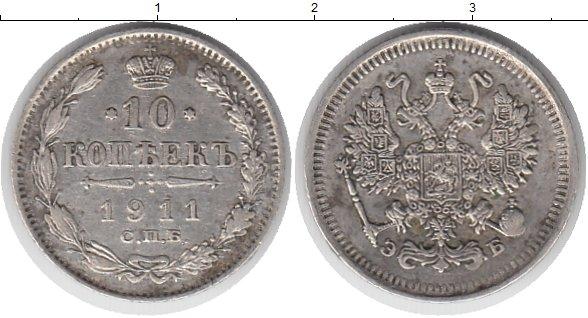 Картинка Монеты 1894 – 1917 Николай II 10 копеек Серебро 1911