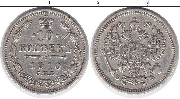 Картинка Монеты 1894 – 1917 Николай II 10 копеек Серебро 1910
