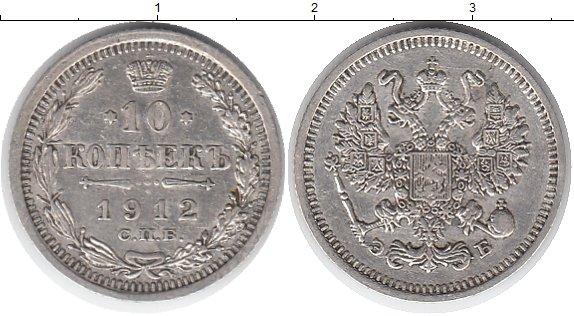 Картинка Монеты 1894 – 1917 Николай II 10 копеек Серебро 1912