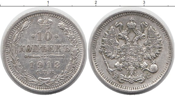 Картинка Монеты 1894 – 1917 Николай II 10 копеек Серебро 1913