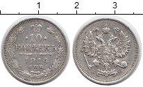 Изображение Монеты 1894 – 1917 Николай II 10 копеек 1914 Серебро VF