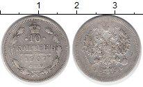 Изображение Монеты 1894 – 1917 Николай II 10 копеек 1907 Серебро VF СПБ