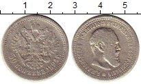 Изображение Монеты 1881 – 1894 Александр III 50 копеек 1894 Серебро VF