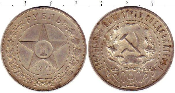 Картинка Монеты РСФСР 1 рубль Серебро 1921