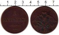 Изображение Монеты 1825 – 1855 Николай I 5 копеек 1832 Медь VF ЕМ ФХ