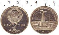 Изображение Монеты СССР 1 рубль 1987 Медно-никель Proof