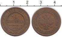 Изображение Монеты 1881 – 1894 Александр III 1 копейка 1892 Медь VF СПБ