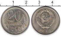 Изображение Монеты СССР 20 копеек 1969 Медно-никель UNC-
