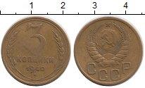 Изображение Монеты СССР 3 копейки 1940 Латунь VF Герб