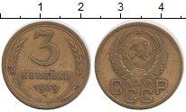 Изображение Монеты СССР 3 копейки 1939 Латунь VF
