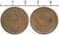 Изображение Монеты СССР 3 копейки 1938 Латунь VF Герб