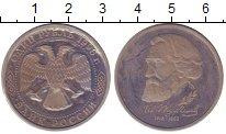 Изображение Монеты Россия 1 рубль 1993 Медно-никель Proof И.С. Тургенев