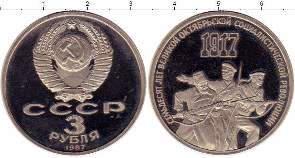 Картинка Монеты СССР 3 рубля Медно-никель 1987