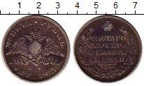 Изображение Монеты 1825 – 1855 Николай I 1 рубль 1829 Серебро VF СПБ