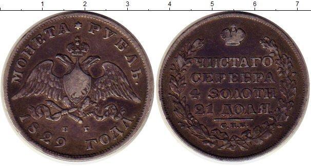 Картинка Монеты 1825 – 1855 Николай I 1 рубль Серебро 1829