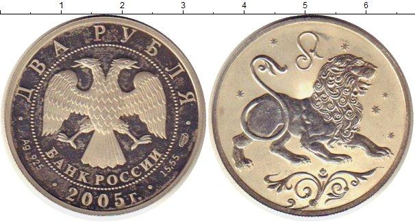 Картинка Монеты Россия 2 рубля Серебро 2005