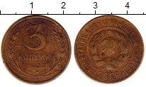 Изображение Монеты СССР 3 копейки 1928 Латунь VF