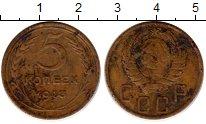 Изображение Монеты СССР 5 копеек 1943 Латунь VF Герб