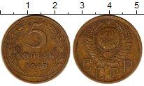 Изображение Монеты СССР 5 копеек 1949 Латунь VF