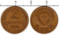 Изображение Монеты СССР 2 копейки 1950 Латунь VF