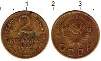 Изображение Монеты СССР 2 копейки 1948 Латунь VF