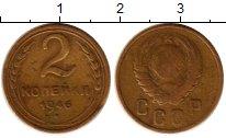 Изображение Монеты Россия СССР 2 копейки 1946 Латунь VF
