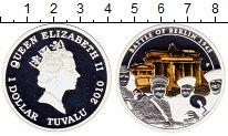 Изображение Монеты Тувалу 1 доллар 2010 Серебро Proof Битва за Берлин.