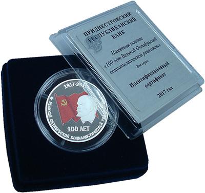 Изображение Подарочные монеты Приднестровье 10 рублей 2017 Серебро Proof Тираж 250 штук. 100