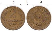 Изображение Монеты СССР 2 копейки 1928 Латунь VF