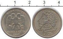 Изображение Монеты Россия 1 рубль 1999 Медно-никель XF