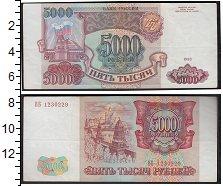 Изображение Банкноты Россия 5.000 рублей 1993