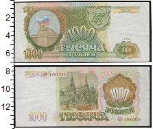 Изображение Банкноты Россия 1.000 рублей 1993
