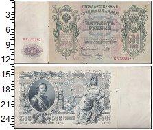Изображение Банкноты 1894 – 1917 Николай II 500 рублей 1912   Петр I