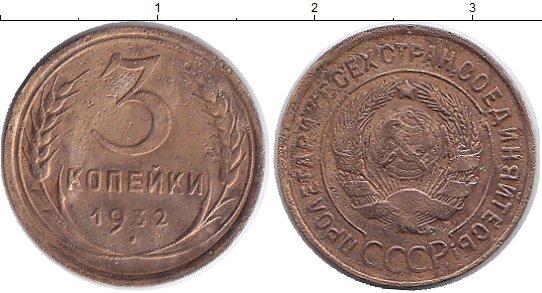 Картинка Монеты СССР 3 копейки Латунь 1932