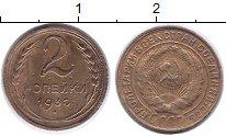 Изображение Монеты СССР 2 копейки 1930 Латунь VF