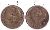Изображение Монеты Россия СССР 2 копейки 1949 Латунь VF