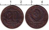 Изображение Монеты Россия СССР 20 копеек 1943 Медно-никель VF