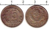 Изображение Монеты СССР 15 копеек 1941 Медно-никель VF