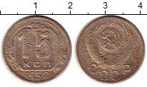 Изображение Монеты СССР 15 копеек 1952 Медно-никель VF