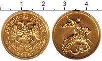 Изображение Монеты Россия 50 рублей 2010 Золото UNC-