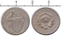 Изображение Монеты СССР 10 копеек 1931 Медно-никель VF