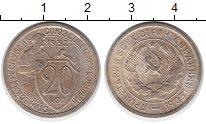 Изображение Монеты Россия СССР 20 копеек 1932 Медно-никель VF