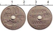 Изображение Монеты Греция 10 лепт 1912 Медно-никель XF Сова.