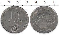 Изображение Монеты ГДР 10 марок 1978 Медно-никель UNC- Международный космич