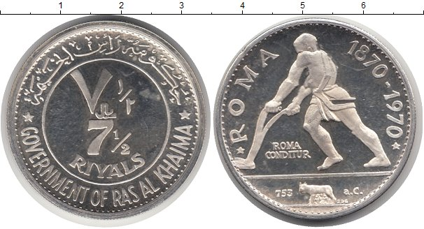 Картинка Монеты Ра Ал-Хейма 7 1/2 риала Серебро 1970
