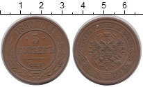 Изображение Монеты 1855 – 1881 Александр II 5 копеек 1880 Медь XF+