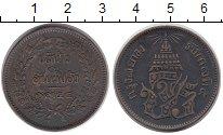 Изображение Монеты Таиланд 2 атт 1882 Медь XF Рама V